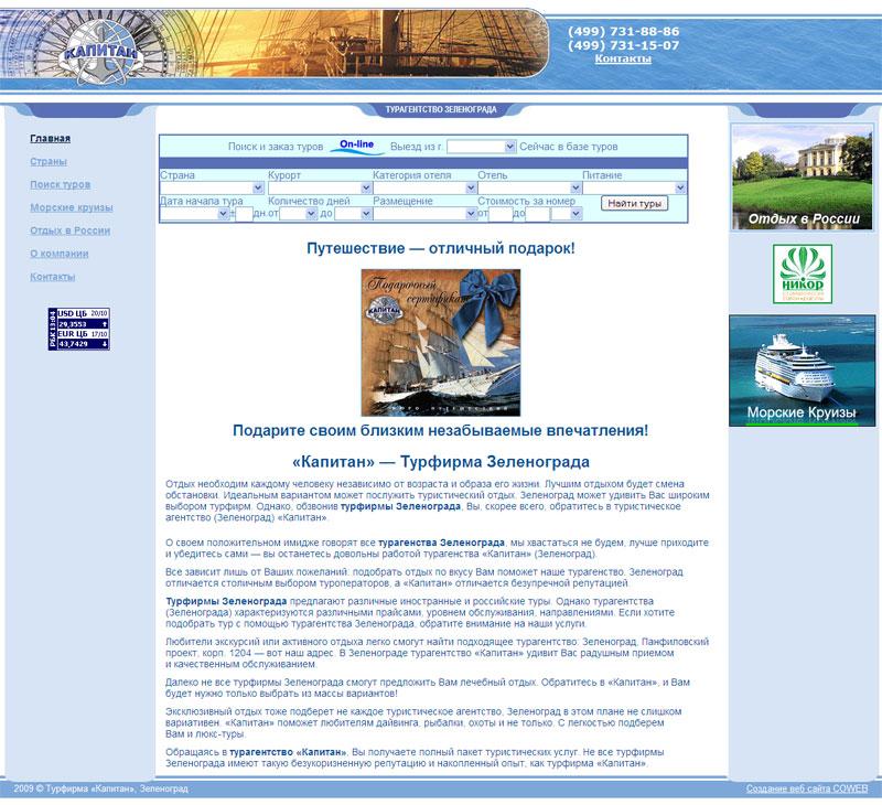 Создать корпоративный сайт туристическая компания, бюро путешествий
