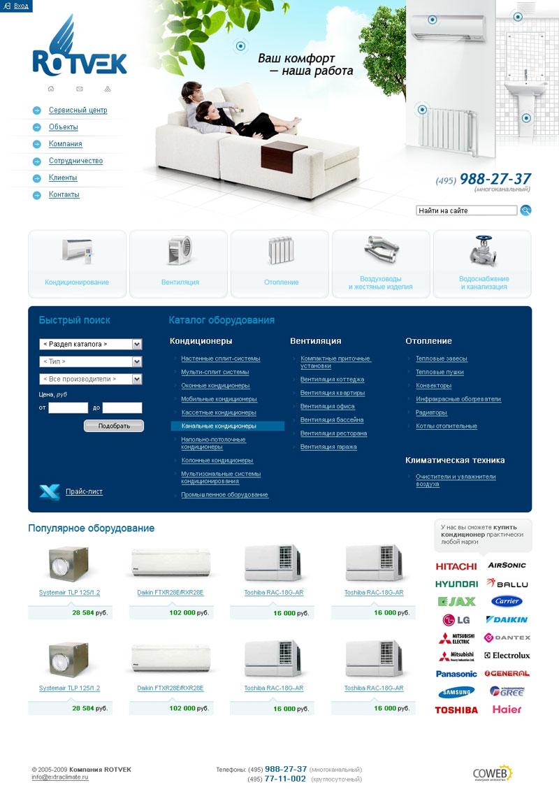 Создание корпоративного сайта с каталогом товаров