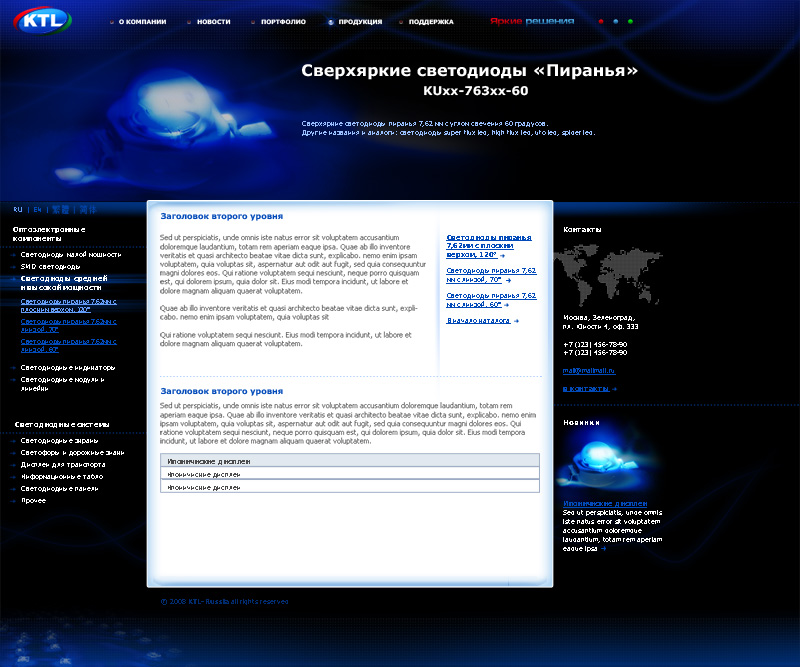 Создать корпоративный сайт светодиоды