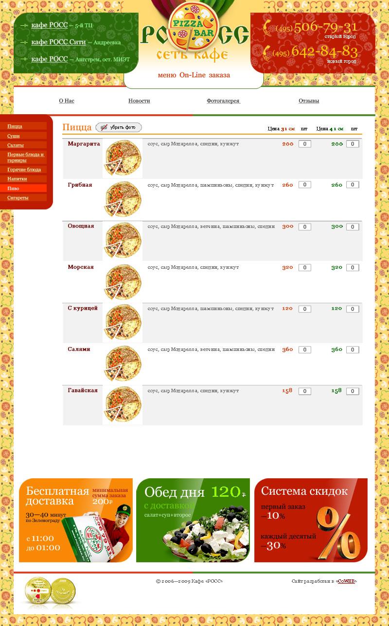 Создать сайт пиццерии